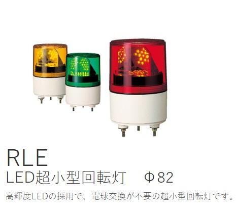 LED超小型 回転灯 赤 パトライト Φ82 RLE-100-R AC100V ☆危険を知らせる赤☆【未使用品】【成田店】