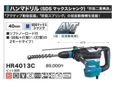 マキタ ハンマドリル HR4013C SDSマックスシャンク 40mm 超低振動機構 【送料無料】【未使用展示品】【成田店】