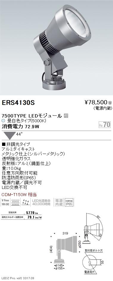 【送料無料】 スポットライト ERS4130S 遠藤照明 照明器具 ENDO 【未使用品】【成田店】