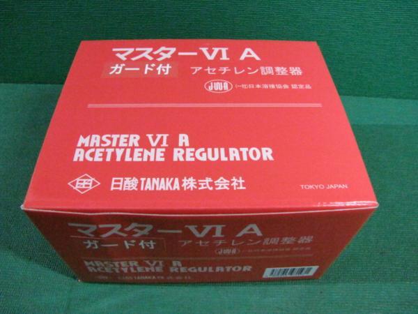 日酸TANAKA アセチレン用圧力調整器 マスター6 A 832D 【未使用品】【成田店】