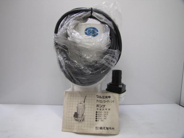 水中ポンプ 250-NC 3相 200V 395W 50Hz 水中用 ツルミ【未使用品】【成田店】