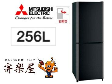 【未使用品】三菱電機 256L 2ドア冷蔵庫 ブラック MR-HD26Y-B【成田店】【shop】