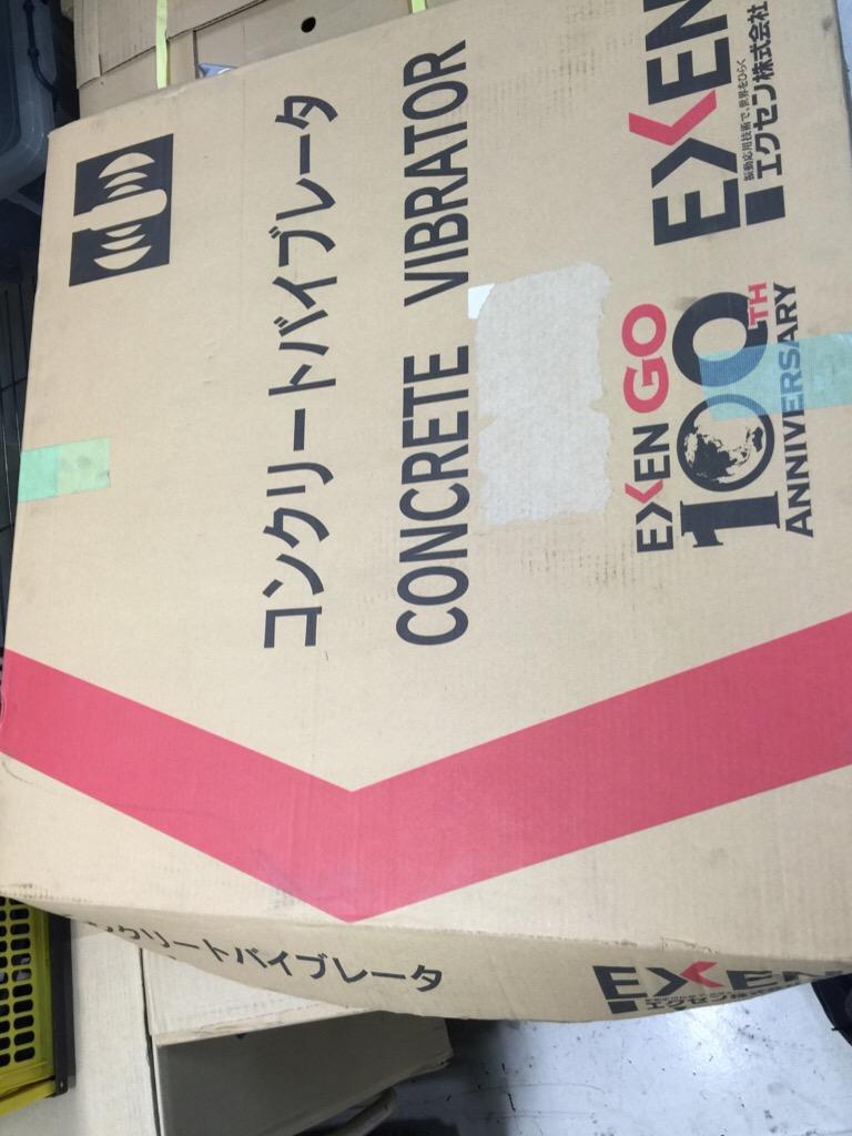 에크센/exen 콘크리트 바이브레이터 E28FP 200 cm후레키 경편 바이브래이터