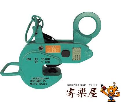 日本クランプ 横つり・縦つり兼用型クランプ ABJ-1.5 特殊クランプ 【未使用】【成田店】