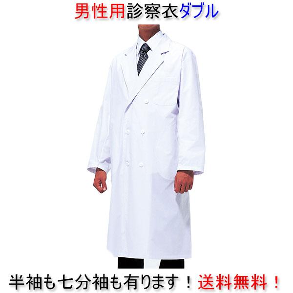 半袖 七分袖へのお直しは無料で承ります 男性 診察衣 白衣 ナース ドクター 最新アイテム 医師 即日発送可 ダブル エステ 制服 ユニフォーム 直営店 看護師 男性用診察衣 送料無料