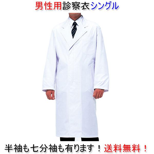 半袖 七分袖へのお直しは無料で承ります 保障 男性 診察衣 白衣 ナース ドクター 医師 男性用診察衣 制服 看護師 エステ 送料無料 シングル 品質検査済 ユニフォーム 即日発送可