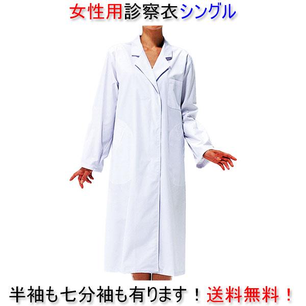 送料無料半袖 七分袖へのお直しは無料で承ります 女性 白衣 ナース ドクター 医師 看護師 送料無料 [宅送] お歳暮 ユニフォーム エステ 制服 女性用診察衣 シングル 即日発送可 診察衣