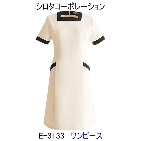 シロタコーポレーション/E-3133/ワンピース/エステ/ユニフォーム/制服/看護師