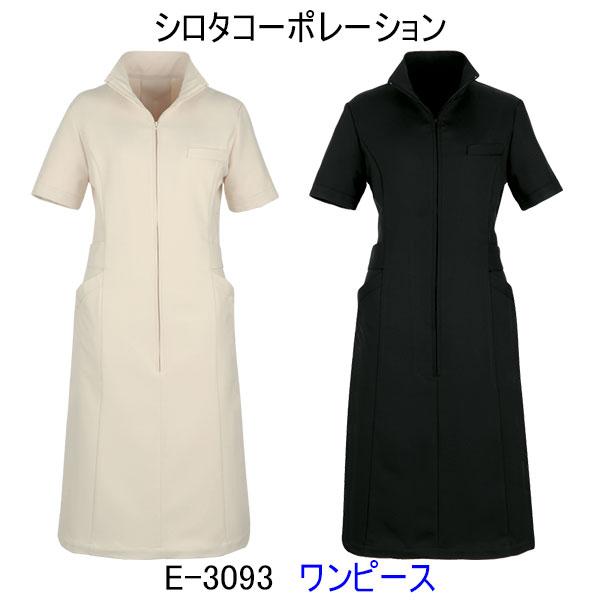 シロタコーポレーション E-3093 ワンピース【エステ ユニフォーム】