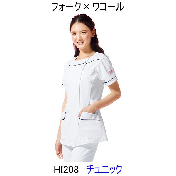 フォーク HI208 女性用 チュニック