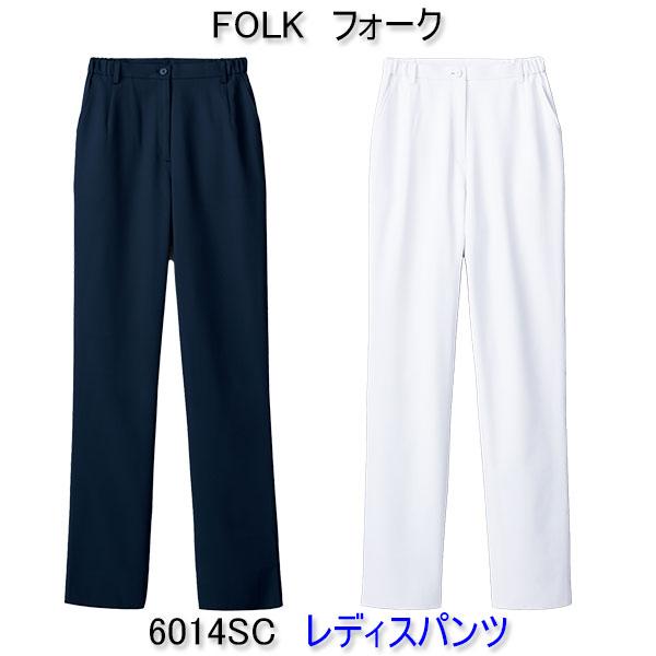 フォーク 6014SC 女性用 ストレッチパンツ