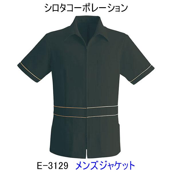 シロタコーポレーション/E-3129/メンズジャケット/エステ/ユニフォーム/制服/看護師