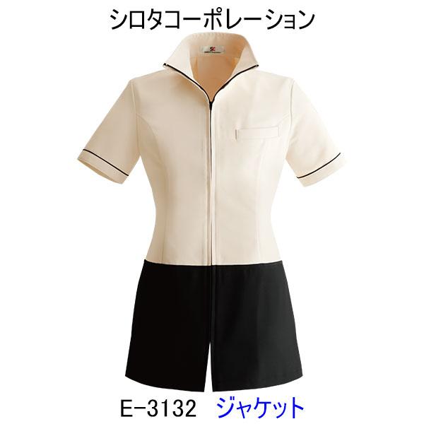 シロタコーポレーション/E-3132/ジャケット/エステ/ユニフォーム/制服/看護師/エステ 制服/看護師 ユニフォーム 白衣