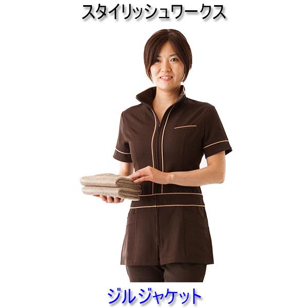 スタイリッシュワークス/ジルジャケット/エステ/白衣/ユニフォーム/制服/看護師