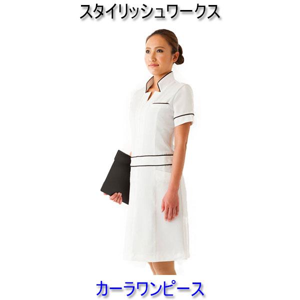 スタイリッシュワークス/カーラワンピース/エステ/白衣/ユニフォーム/制服/看護師