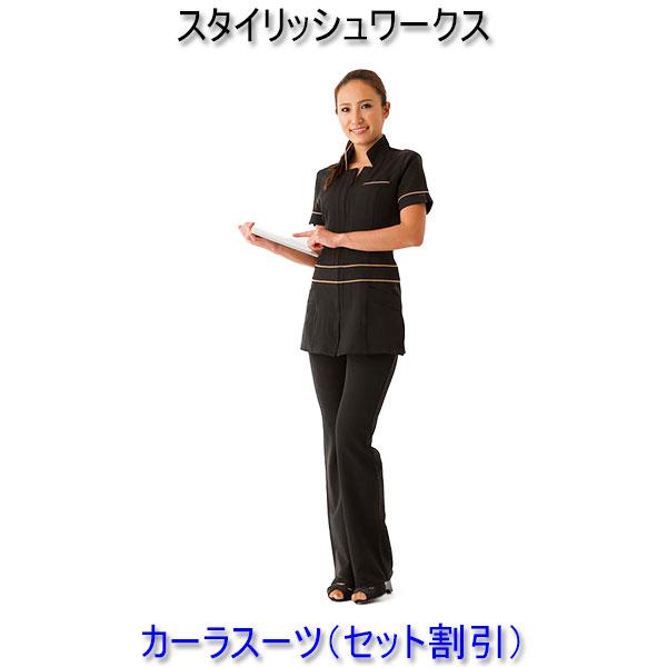 スタイリッシュワークス/カーラスーツ/エステ/白衣/ユニフォーム/制服/看護師