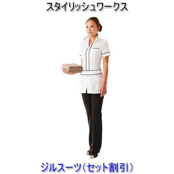 【スタイリッシュワークス】ジルスーツ/エステ/白衣/ユニフォーム/制服/看護師