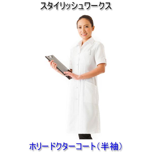 スタイリッシュワークス/ホリードクターコート(半袖)/エステ/白衣/ユニフォーム/制服/看護師