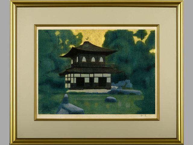 ◆平山郁夫◆銀閣寺 シルクスクリーン HC版 1987年 税込【中古】