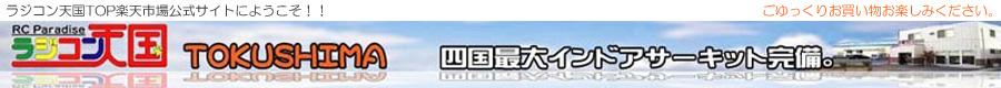ラジコン天国徳島店:ラジコン 四国最大インドアサーキット完備