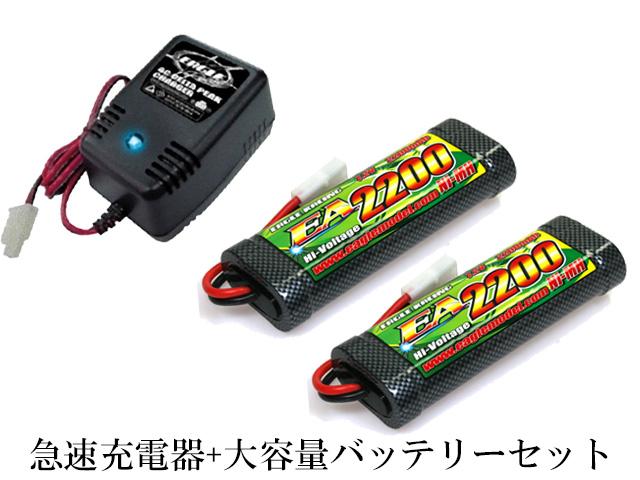 イーグルACデルタピークチャージャー+EA2200mAh 7.2V ストレートパック(Ni-MH)2本 #2638-3834V2U-2
