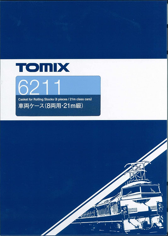 鉄道模型 トミーテック TOMIX 車両ケース 品質検査済 21m級 8両用 #6211 永遠の定番モデル