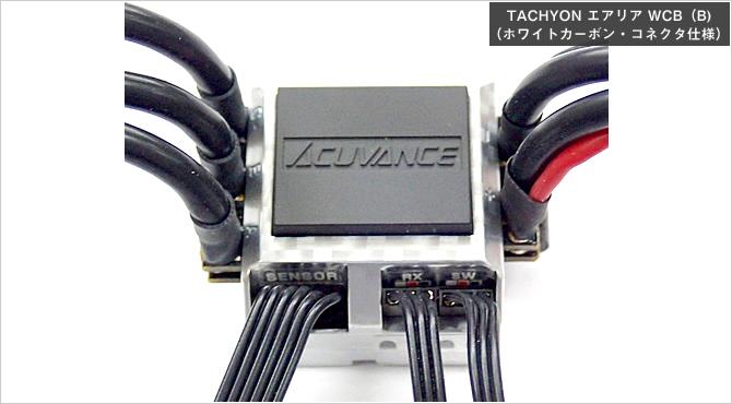 アキュバンス TACHYON エアリア WCB(B) (ホワイトカーボン・ブラックケーブル仕様) ブラシレスアンプ #60412