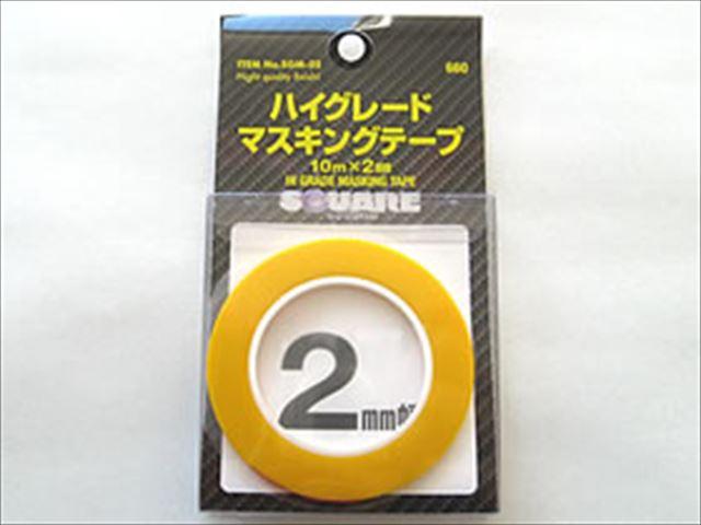 ネコポス発送 送料無料 取寄 超人気 バースデー 記念日 ギフト 贈物 お勧め 通販 スクエア ハイグレードマスキングテープ 2mm #SGM-02