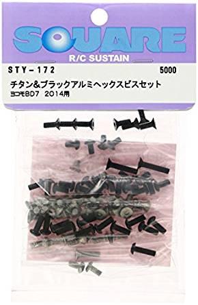 【送料無料】[取寄] スクエア チタン&ブラックアルミヘックスビスセット ヨコモ BD7 #STY-172