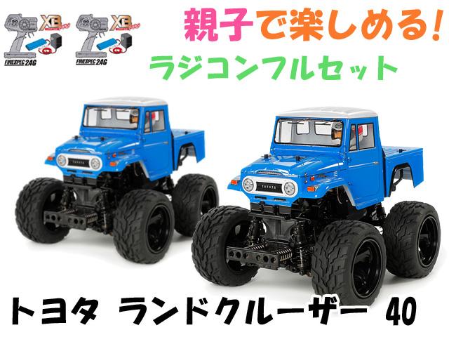 タミヤ 1/12RC XBフルセット トヨタ ランドクルーザー40 ピックアップ 2セット #57876-2