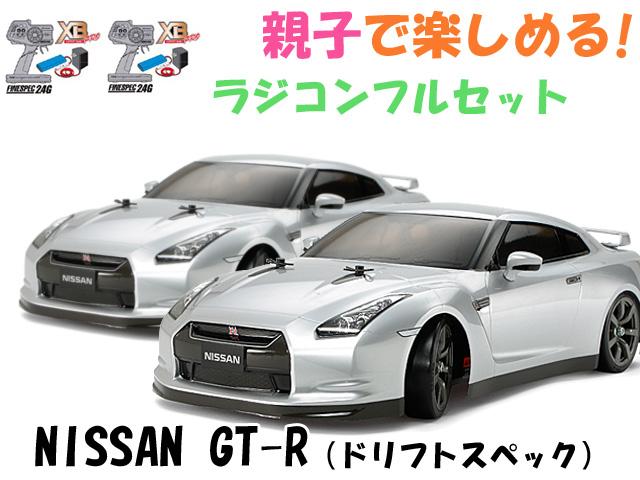 タミヤ 1/10RC XBフルセット NISSAN GT-R(ドリフトスペック) 2セット #57801-2