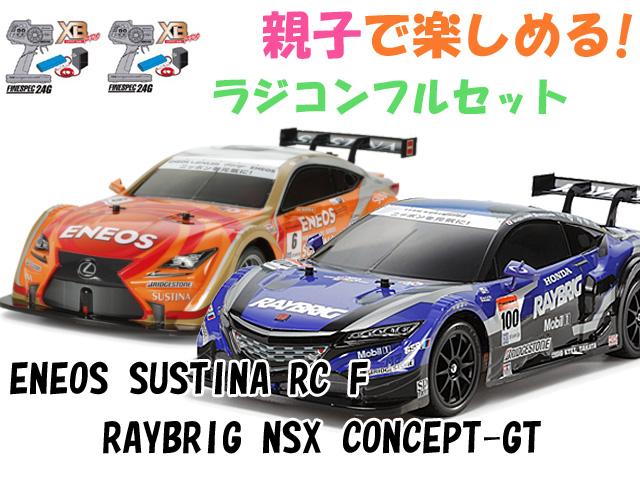 タミヤ 1/10RC XBフルセット RAYBRIG NSX CONCEPT-GT・ENEOS SUSTINA RC F #57878-57875