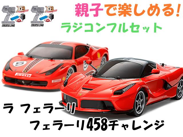 タミヤ 1/10RC XBフルセット ラ フェラーリ・フェラーリ458 チャレンジ #57869-57855