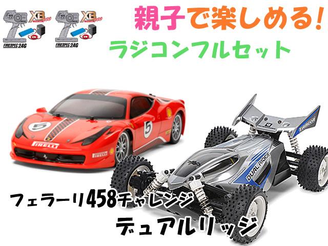 タミヤ 1/10RC XBフルセット デュアルリッジ・フェラーリ458チャレンジ #57876-57855