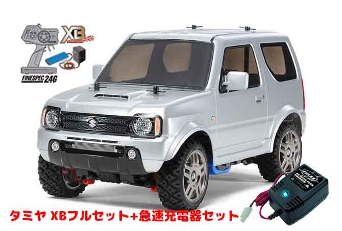 タミヤ XBフルセット 2.4G スズキ ジムニー (JB23) (MF-01 Xシャーシ)+急速充電器セット#2638-57888