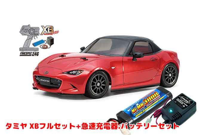 タミヤ XBフルセット 2.4G マツダ ロードスター(M-05シャーシ) +急速充電器・大容量バッテリーセット #2883-2638-57891