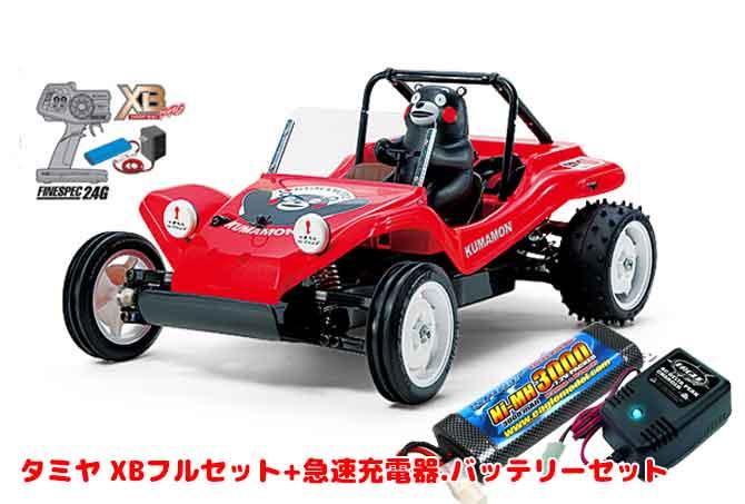 タミヤ XBフルセット 2.4G バギー・くまモンバージョン(DT-02シャーシ) +急速充電器・大容量バッテリーセット #2883-2638-57884