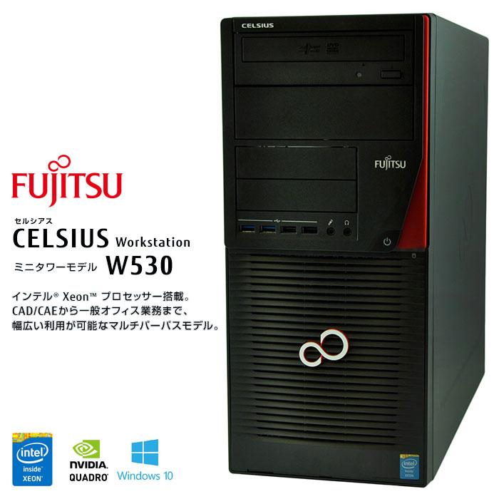 富士通 WorkStation CELSIUS W530 Xeon E3-1280 V3 HDD250GB 8GBメモリー Quadro k2000 Windows10 Pro 64bit【中古】