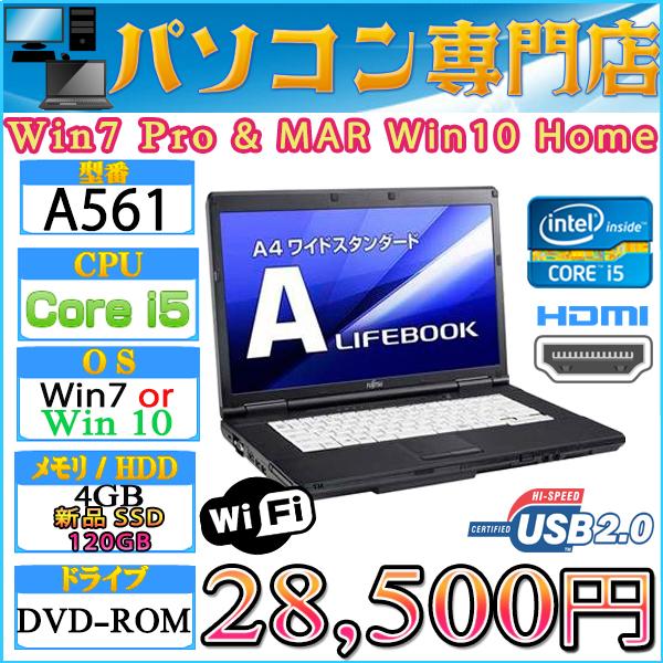 15.6型ワイド FMV製 A561 第二世代 Core i5 2520M-2.5GHz メモリ4GB 新品SSD120GB DVDドライブ 無線LAN付 Windows7Pro & MAR Windows10 Home【HDMI】【中古】