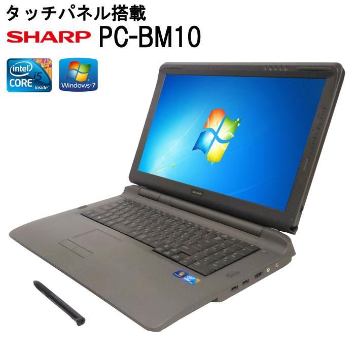 【タッチパネル搭載】SHARP PC-BM10 Core i5 520M メモリ4GB HDD250GB Windows7Professional 64bit【中古品】