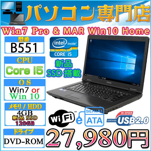 15.6型HD液晶 東芝製 B551 Core i5 2520M-2.5GHz メモリ4GB 新品SSD120GB DVDドライブ 無線LAN付 Windows7 Professional&MAR Windows10 Home 64bitプロダクトキー付【eSATA,USB2.0】【中古】