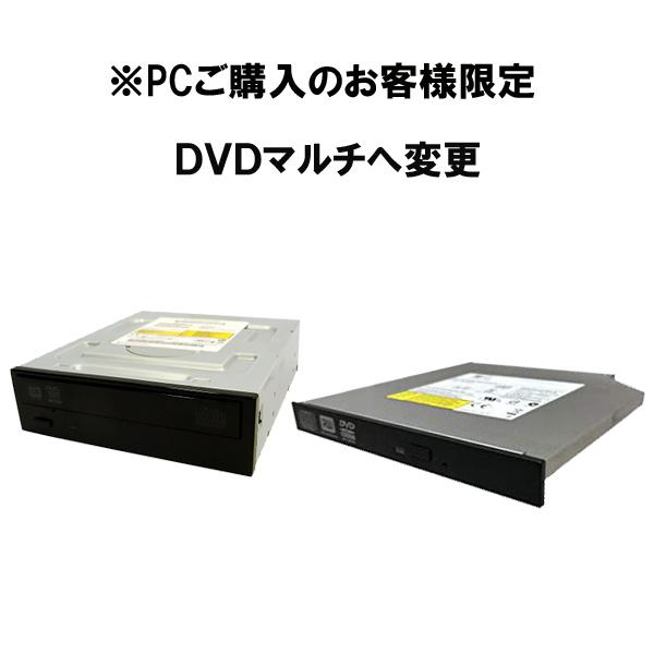 ★単品購入不可★デスクトップ ノートパソコンドライブ変更オプション DVDドライブ⇒DVDマルチへ変更【32bitと64bit対応】