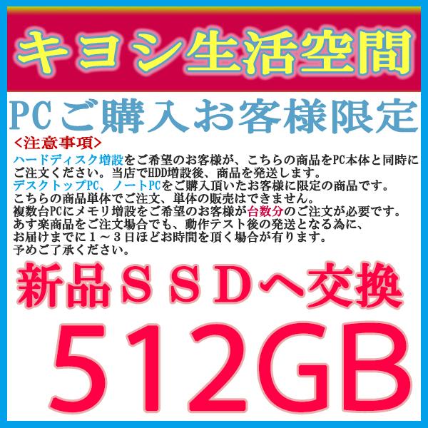 ★単品購入不可★デスクトップ、ノートパソコンHDD変更オプション ⇒新品SSD512GBへ変更 【32bitと64bit対応】