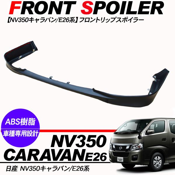 NV350 キャラバン E26 フロントスポイラー フロントリップスポイラー 標準ボディ/未塗装