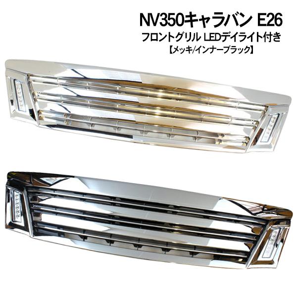 NV350キャラバン フロントグリル メッキグリル/LEDデイライト付き オールメッキ/インナーブラック 純正交換用 E26系