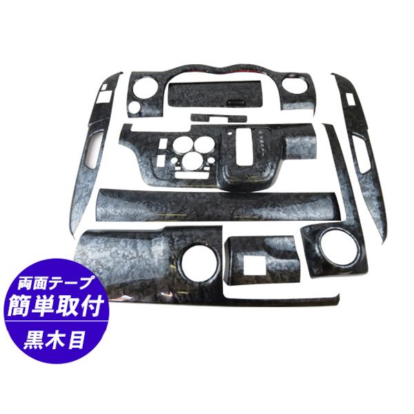 NV350キャラバン/E26系 ワイド用 インテリアパネル/3Dパネル 10Pセット 黒木目 3D立体パネル