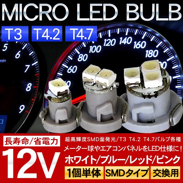 メール便 送料無料 エアコン メーター球 まとめ買い特価 T3 T4.2 T4.7 LEDバルブ スイッチ用 メーター 各色 マイクロLED 1個 バルブ LED SMD 正規認証品 新規格