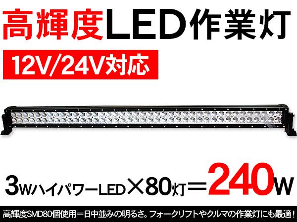 新しい到着 LED 作業灯 投光器 大型タイプ 240W 240W 12V/24V対応 作業灯 30W高輝度LED 30W高輝度LED 80灯使用, マルイリ製茶:b5a38b99 --- canoncity.azurewebsites.net