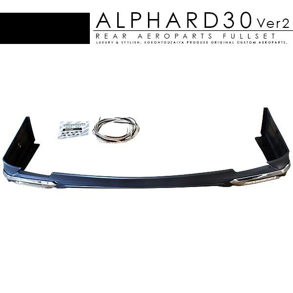 アルファード 30系 前期 エアロパーツ Ver2 リアエアロキット 未塗装 エアロ リアスポイラー メッキパーツ
