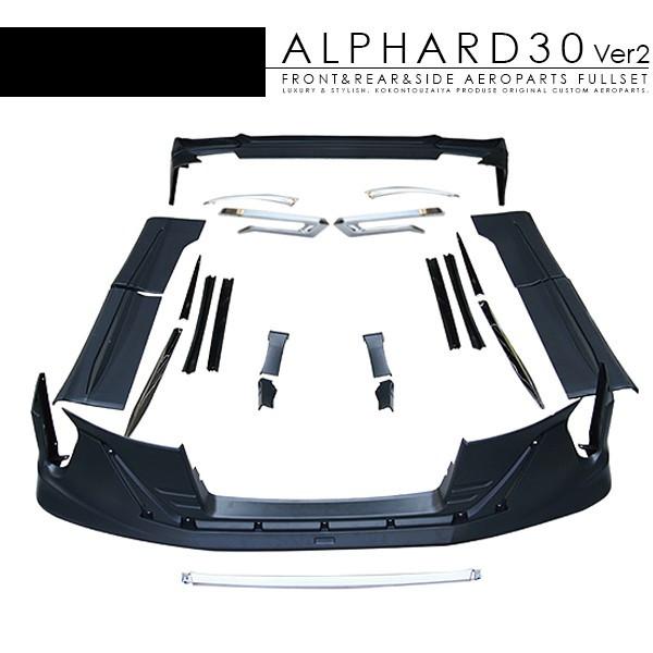アルファード 30系 フルエアロセット フロント+サイド+リア スポイラーセット 未塗装 エアロパーツ
